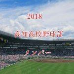 高知高校野球部2018のメンバー紹介!出身中学と注目選手に監督も