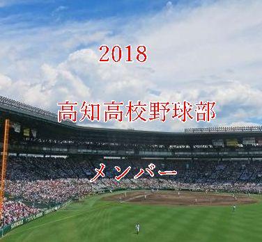 高知高校野球部メンバー2018