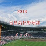 富島高校野球部2018のメンバー紹介!出身中学と注目選手に監督も