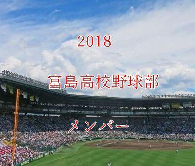 富島高校野球部メンバー2018