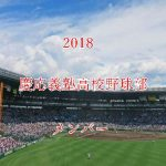慶応義塾高校野球部メンバーの出身中学と注目選手のまとめ【2018年版】