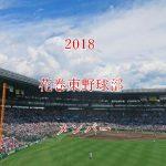 花巻東野球部2018のメンバー紹介!出身中学と注目選手に監督も