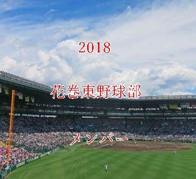 花巻東野球部メンバー2018