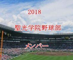 聖光学院野球部メンバー2018