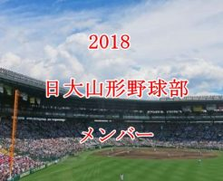 日大山形野球部メンバー2018