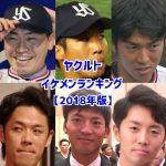 ヤクルトイケメンランキング【2018年版】男前をベスト15!
