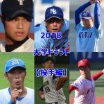 大学ドラフト候補2018【投手編】目玉の注目選手を紹介!