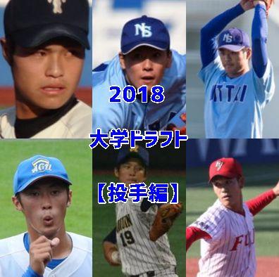 大学ドラフト候補2018・投手