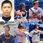 大学ドラフト候補2018【野手編】目玉の注目選手を紹介!