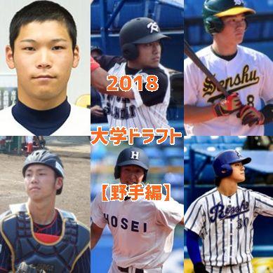 大学ドラフト候補2018・野手