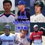 社会人ドラフト候補2018【野手編】目玉の注目選手を紹介!