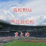 高校野球(甲子園)の歴代最強校を10選!最も強いチームは?