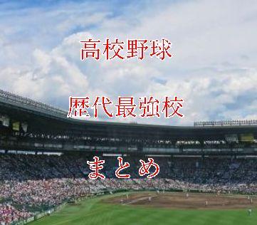 高校野球・歴代最強