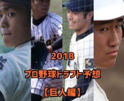 プロ野球ドラフト2018・巨人