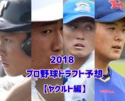 プロ野球ドラフト2018・ヤクルト