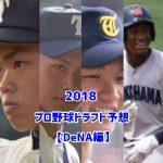 横浜DeNAドラフト予想2018!指名されそうな候補選手一覧