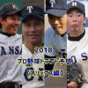プロ野球ドラフト2018・オリックス