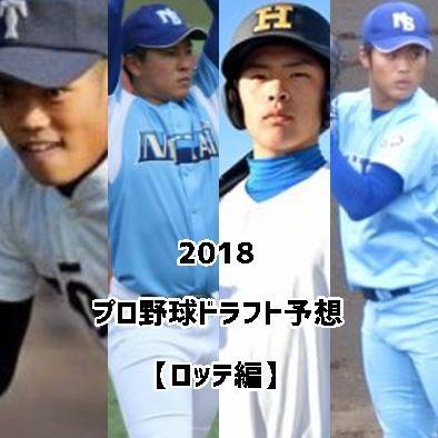 プロ野球ドラフト2018・ロッテ
