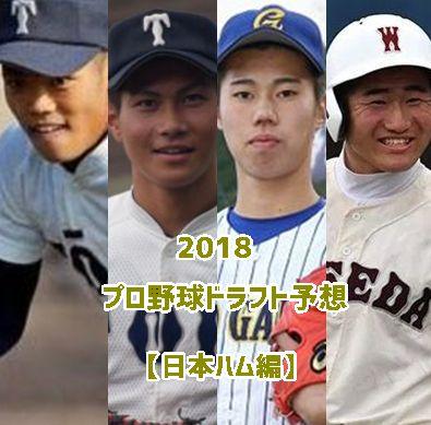 プロ野球ドラフト2018・日本ハム