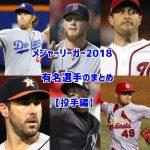 メジャーリーガー2018の現役有名選手を15選【投手編】