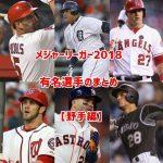 メジャーリーガー2018の現役有名選手を15選【野手編】