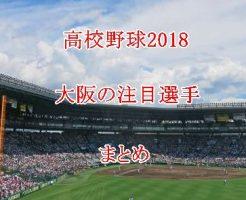 高校野球2018・大阪の注目選手