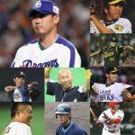 松坂世代のプロ野球選手一覧!現役から引退までの有名選手