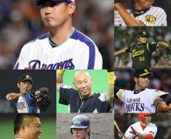 松坂世代・プロ野球選手一覧