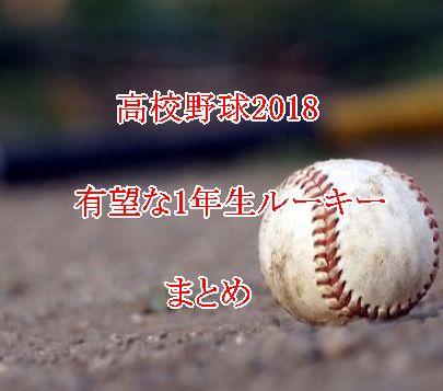 高校野球2018・1年生スーパールーキー