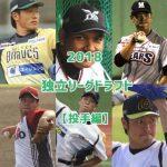 独立リーグ(BC)のドラフト候補2018【投手の有力候補を15選】