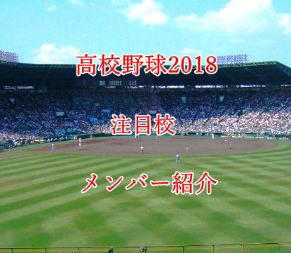 高校野球2018