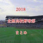 北照高校野球部メンバーの出身中学と注目選手のまとめ【2018年版】