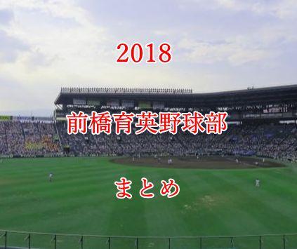 前橋育英野球部メンバー2018