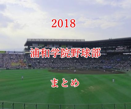 浦和学院野球部メンバー2018
