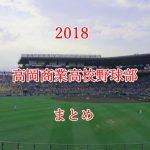 高岡商業高校野球部メンバーの出身中学と注目選手のまとめ【2018年版】