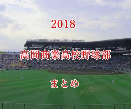 高岡商業高校野球部メンバー2018