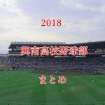 興南高校野球部メンバーの出身中学と注目選手のまとめ【2018年版】