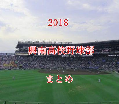 興南高校野球部メンバー2018