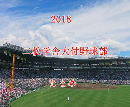 二松学舎大付野球部メンバー2018