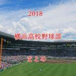 横浜高校野球部メンバーの出身中学と注目選手のまとめ【2018年版】