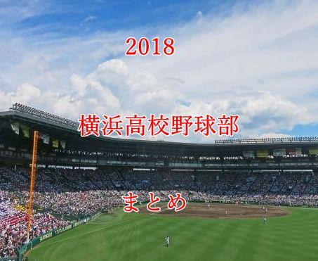 横浜高校野球部メンバー2018