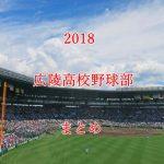 広陵高校野球部メンバーの出身中学と注目選手のまとめ【2018年版】