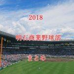 益田東高校野球部メンバーの出身中学と注目選手のまとめ【2018年版】
