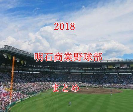 明石商業野球部メンバー2018