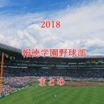 報徳学園野球部メンバーの出身中学と注目選手のまとめ【2018年版】