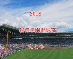 報徳学園野球部メンバー2018
