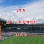 愛工大名電野球部メンバーの出身中学と注目選手のまとめ【2018年版】