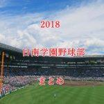日南学園野球部メンバーの出身中学と注目選手のまとめ【2018年版】