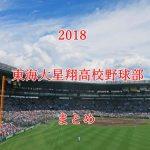 東海大星翔高校野球部メンバーの出身中学と注目選手のまとめ【2018年版】