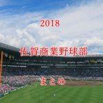 佐賀商業野球部メンバーの出身中学と注目選手のまとめ【2018年版】
